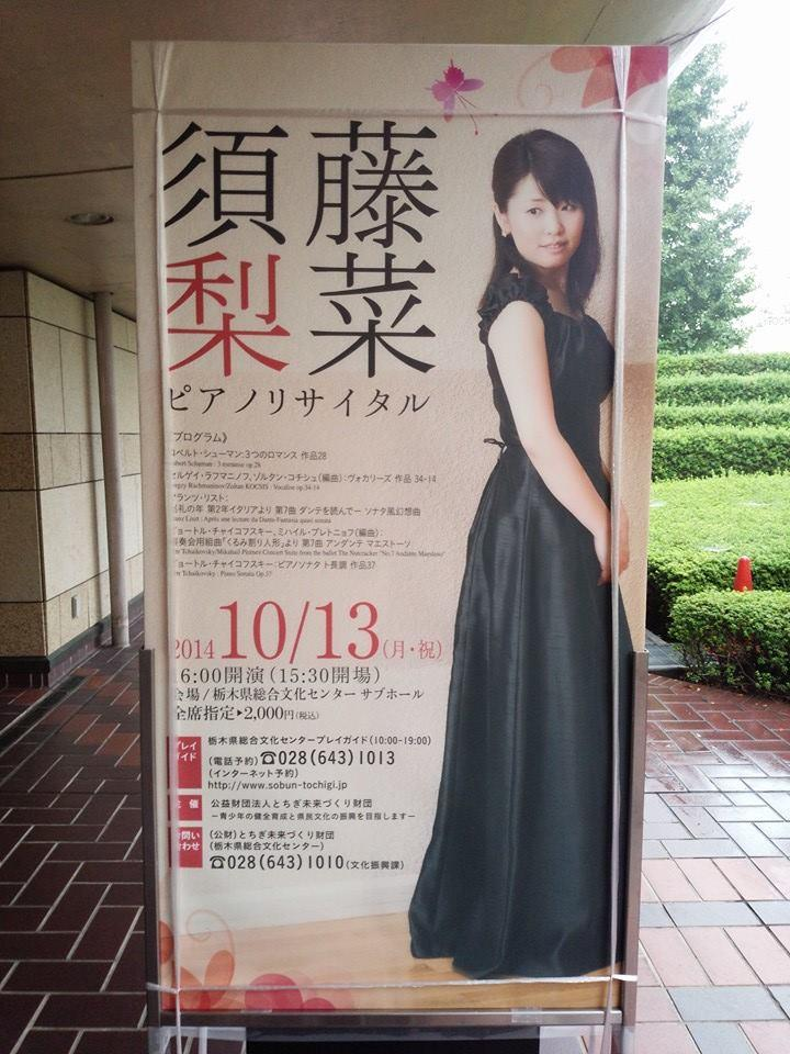 Rina Concert